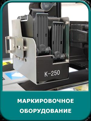 K-250