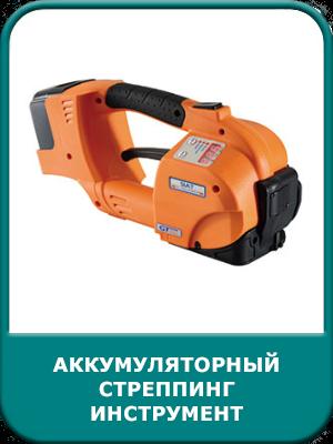 Аккумуляторный стреппинг инструмент