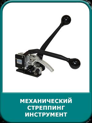 Механический стреппинг инструмент
