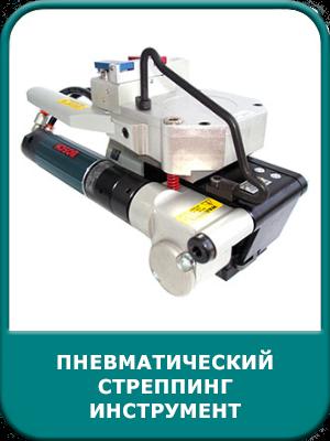 Пневматический стреппинг инструмент