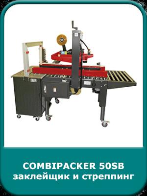 COMBIPACKER 50SB