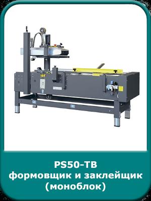 PS50-TB