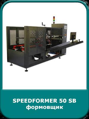SPEEDFORMER 50 SB