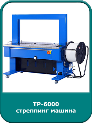 ТР-6000