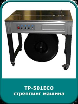 TP-501 ECO