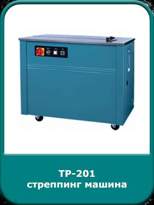 ТР-201