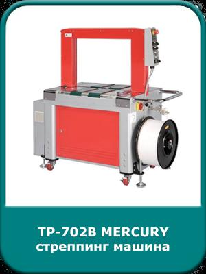 ТР-702В MERCURY