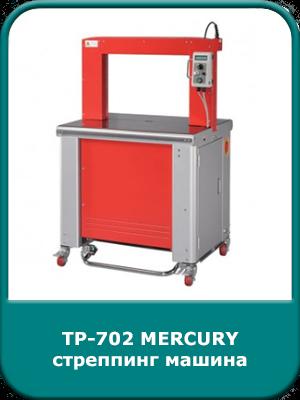 ТР-702 MERCURY